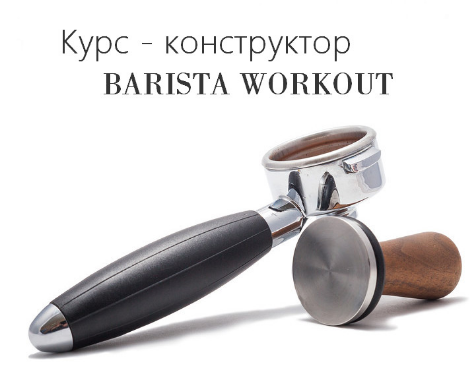 Курс - конструктор «BARISTA WORKOUT»