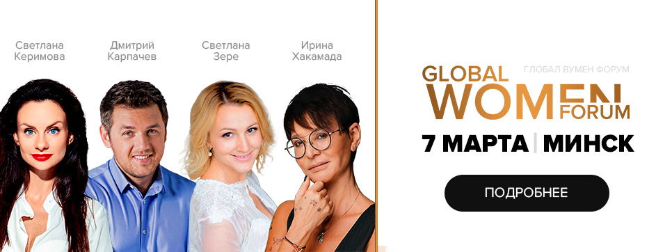 GLOBAL WOMEN FORUM – 07 марта 2020 года в Минске